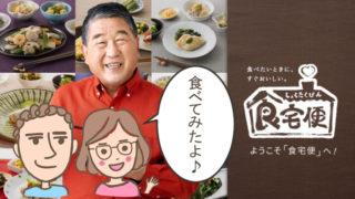 徳光さんの食宅便 口コミ
