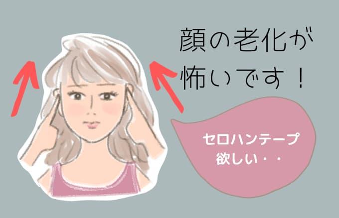 顔の老化を受け入れられない、怖いアラフィフ女性